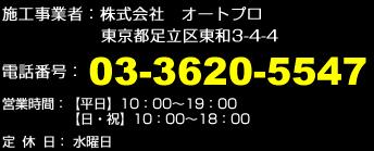 施工事業者:株式会社 オートプロ 東京都足立区東和3-4-4 電話番号:03-3620-5547 営業時間:【平日】10:00~19:00【日・祝】10:00~18:00 定休日: 水曜日