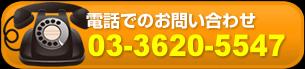 電話でのお問い合わせ 03-3620-5547
