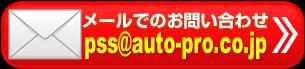 メールでのお問い合わせ pss@auto-pro.co.jp