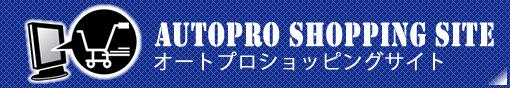 オートプロショッピングサイト